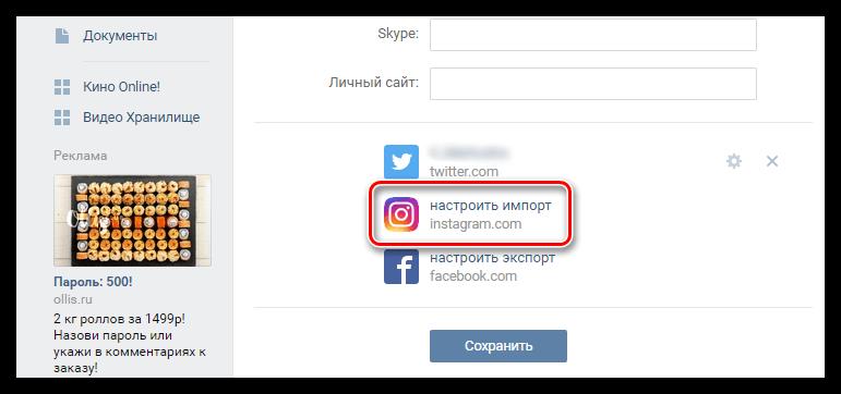 Настройка импорта для Instagram в VK