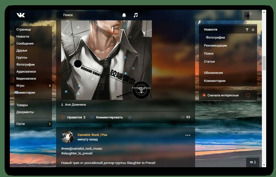 Новое оформление ВКонтакте от Get-Style