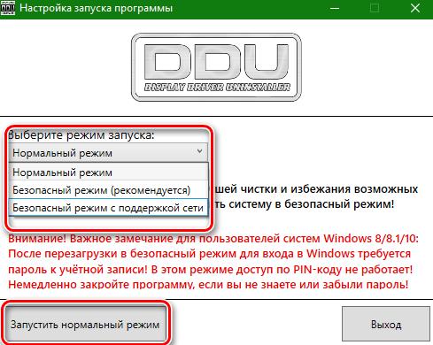 Окно выбора режима запуска в DDU