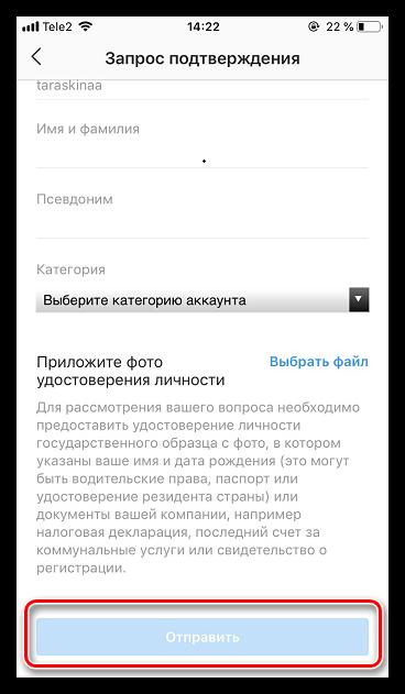 Отправка запроса на получение галочки в Instagram