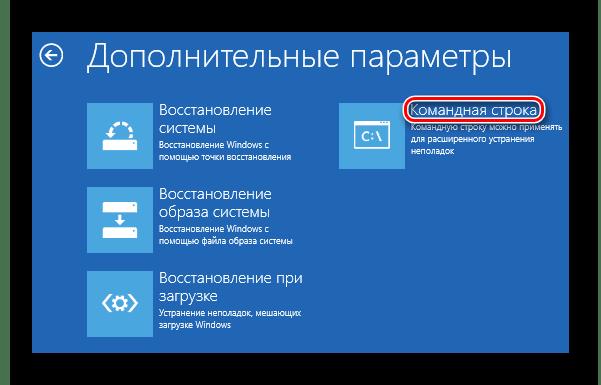 Параметры восстановления системы Windows 10