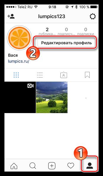 Переход к редактированию профиля в Instagram