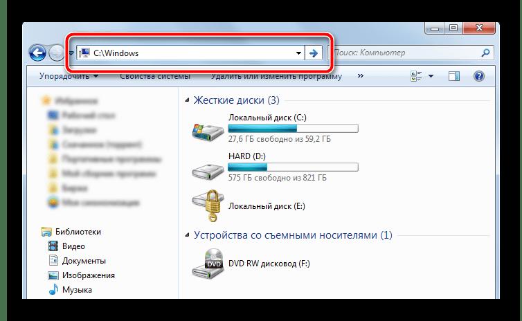 Переход в определенную директорию через поле ввода адреса в окне Проводника на компьютере в операционной системе Windows 7