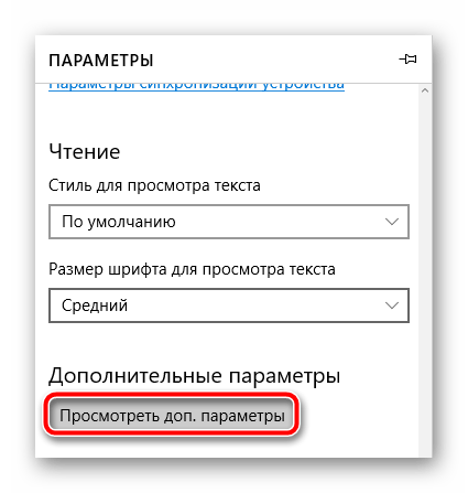 Переходим к дополнительным параметрам браузера Microsoft Edge