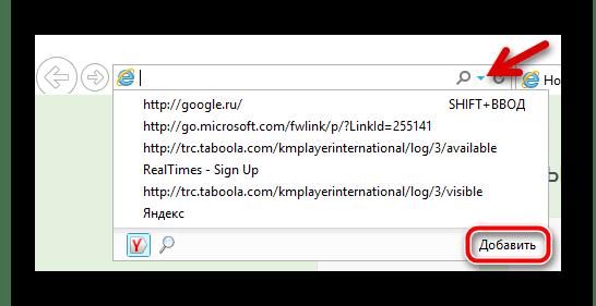 Переходим к настройкам страницы поиска по умолчанию в Internet Explorer
