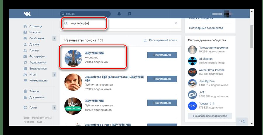 Поик сообщества для поиска человека через браузер