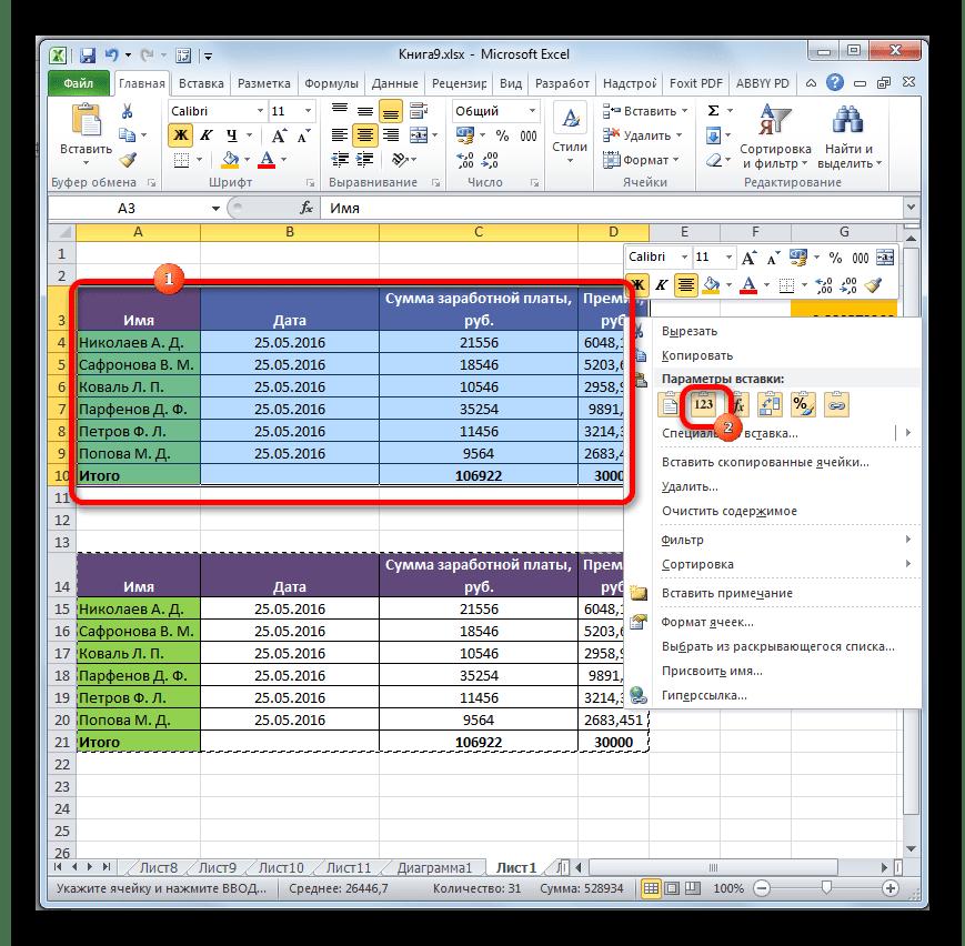 Повторная вставка в Microsoft Excel