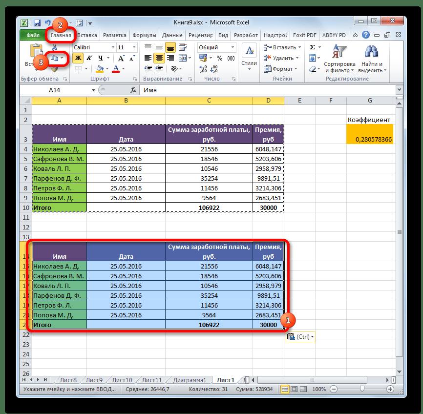 Повторное копирование в Microsoft Excel