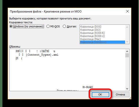 Преобразование файла в Microsoft Word Viewer