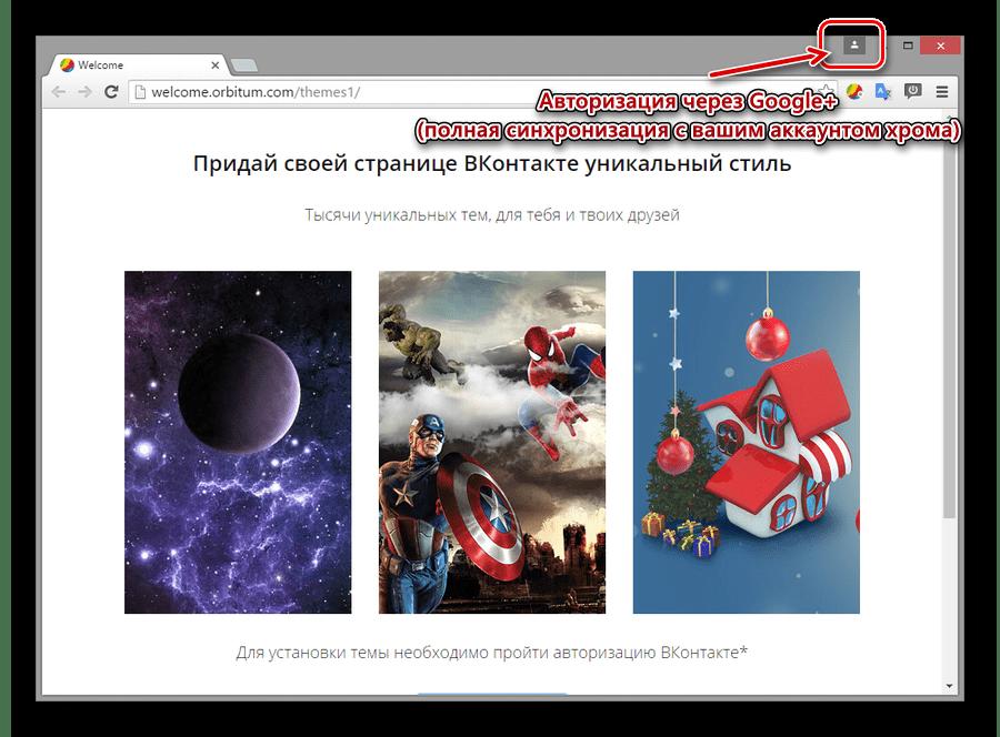 Приветственное окно браузера Орбитум