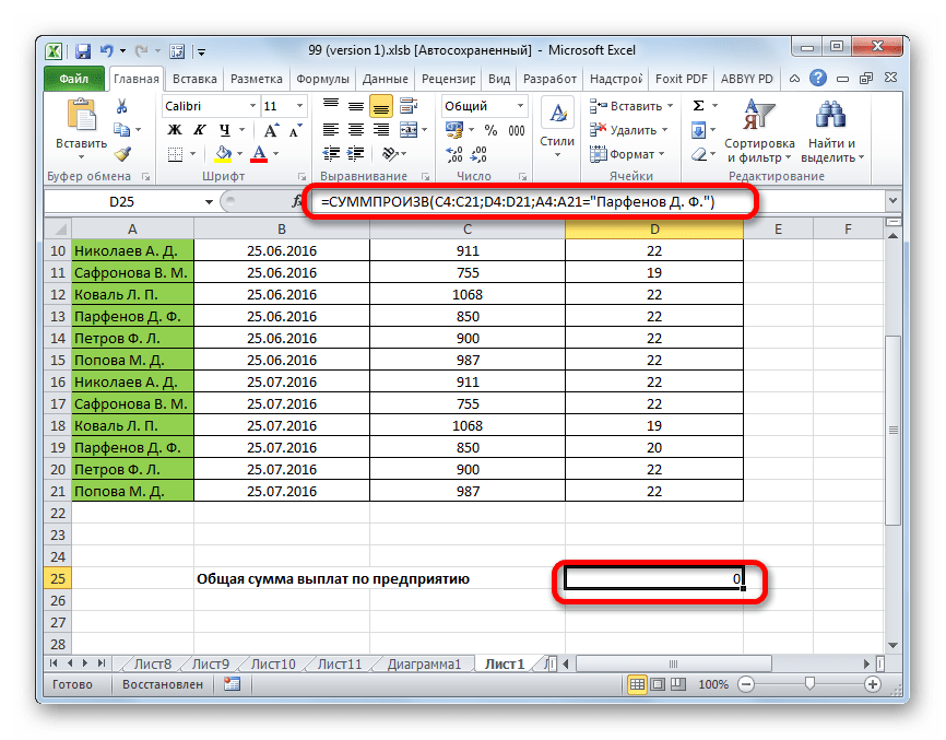 Промежуточный результат вычисления по условию в Microsoft Excel