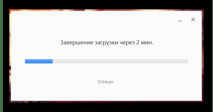Работа установщика браузера Орбитум