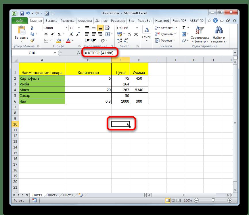 Результат функции ЧСТРОК в Microsoft Excel