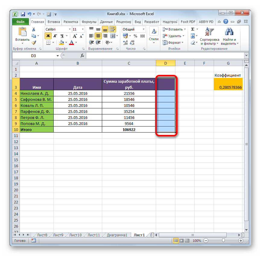 Содержимое очищено в Microsoft Excel