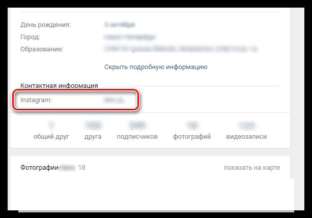 Ссылка на профиль Штыефпкфь в VK