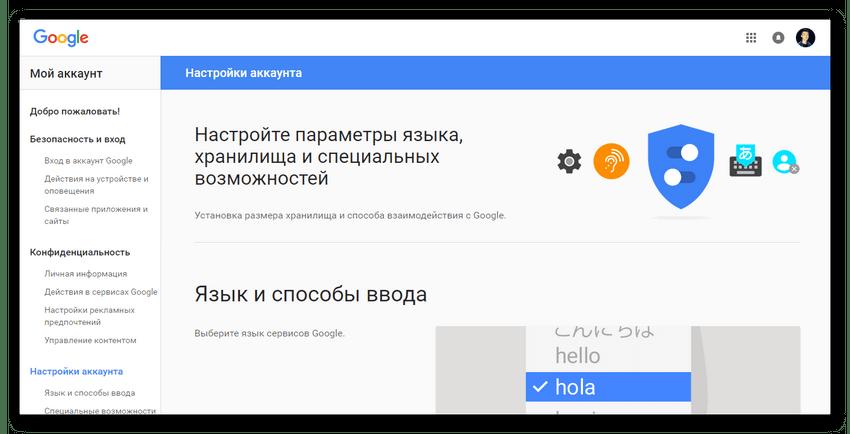 Страница настроек аккаунта Google