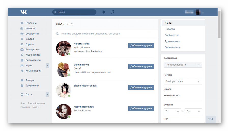 Страница поиска людей ВКонтакте