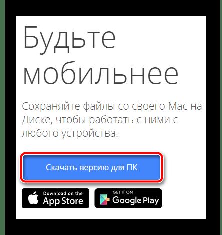 Страница загрузки приложения Гугл Disk