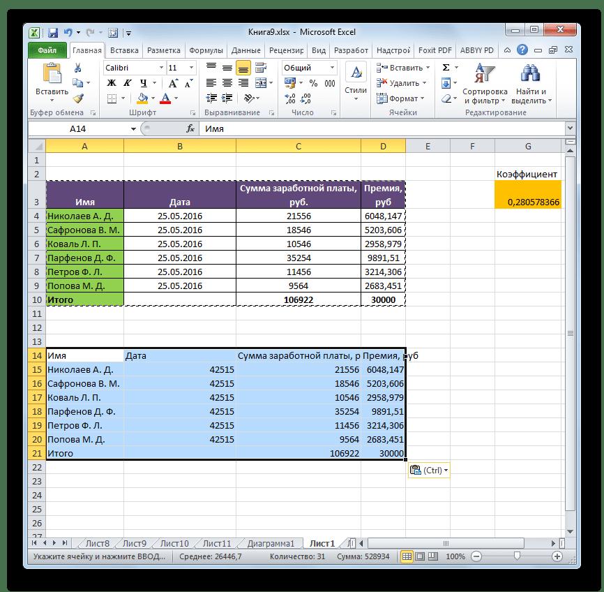 Таблица вставлена в Microsoft Excel