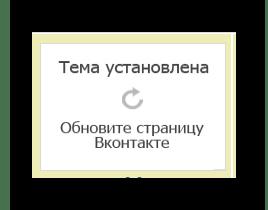 Успешная установка темы от Get-Style для ВКонтакте