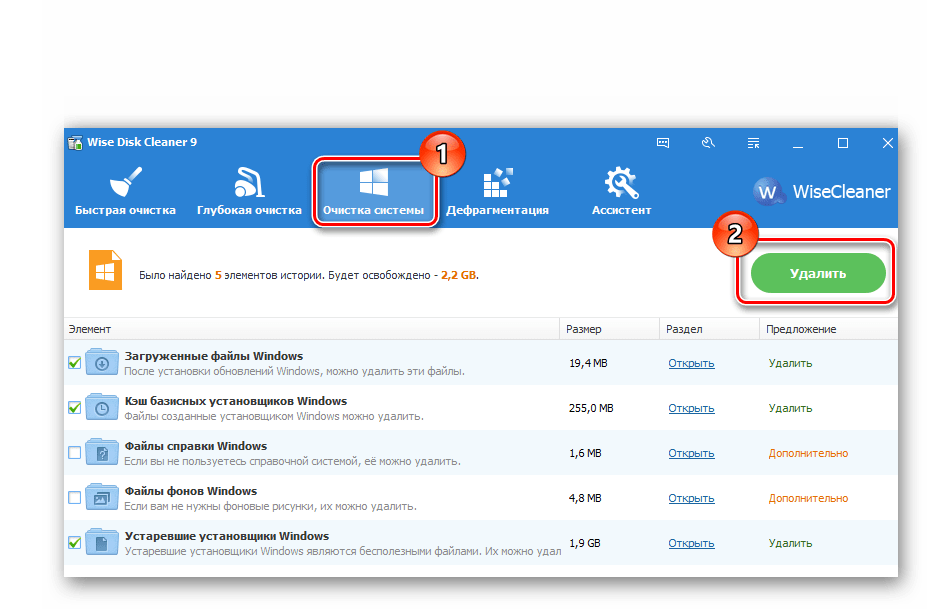 Утилита Wise Disk Cleaner
