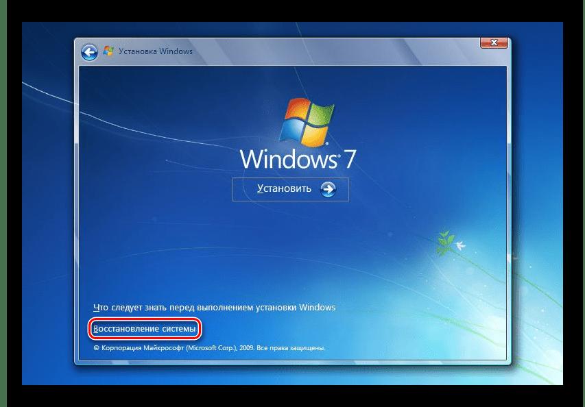 Вход в восстановление системы Windows 7