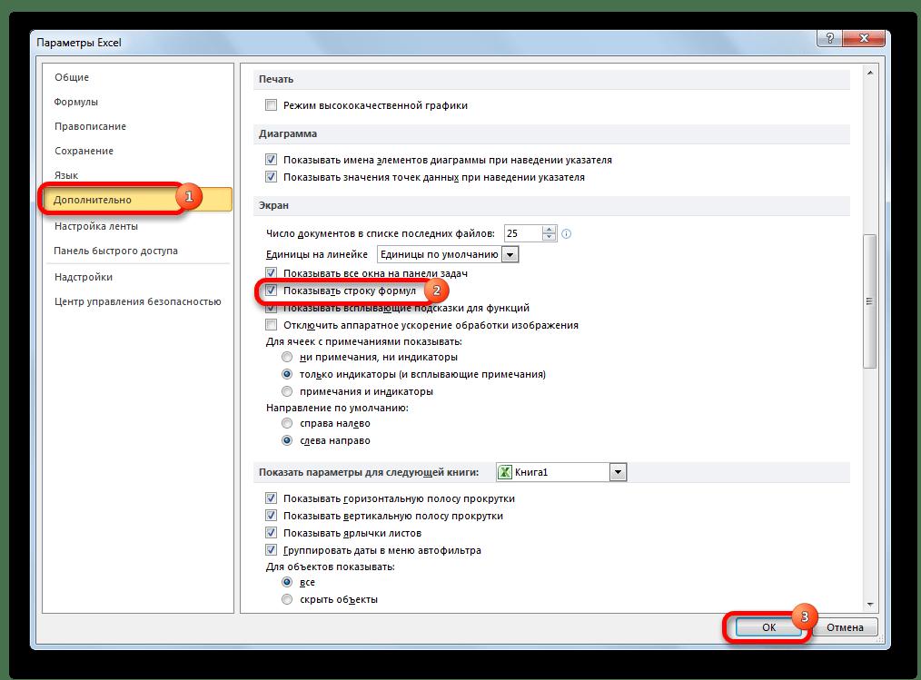 Включение строки формул в параметрах в Microsoft Excel