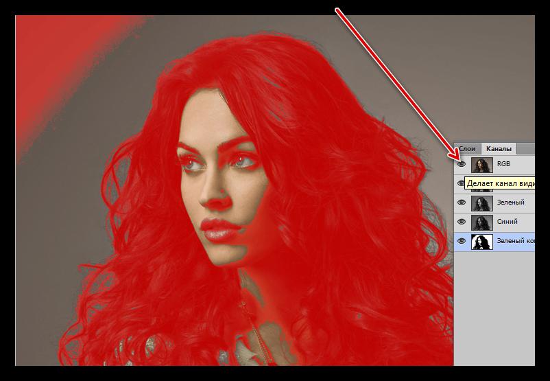 Включение видимости канала RGB в Фотошопе