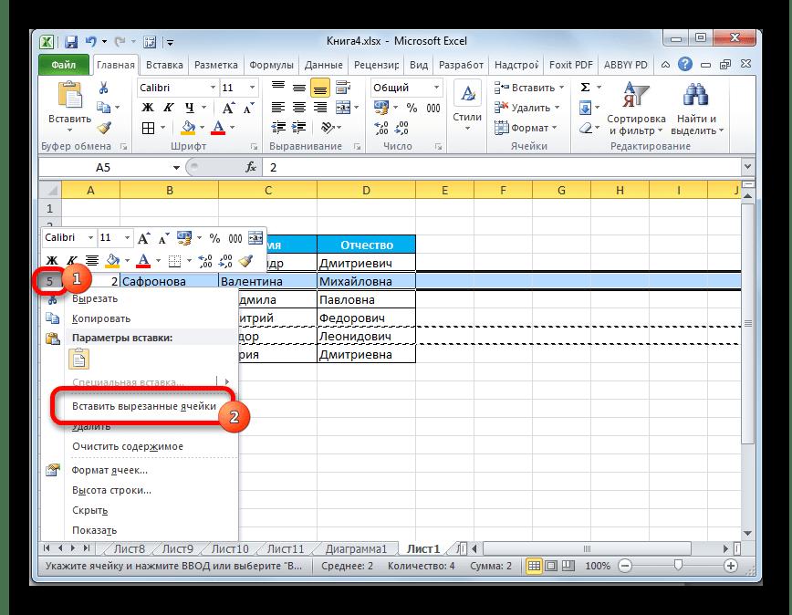 Вставка ячеек в Microsoft Excel