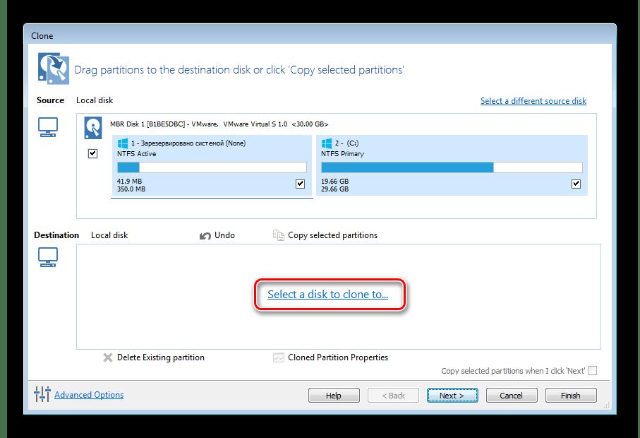 Выбор диска-назначения