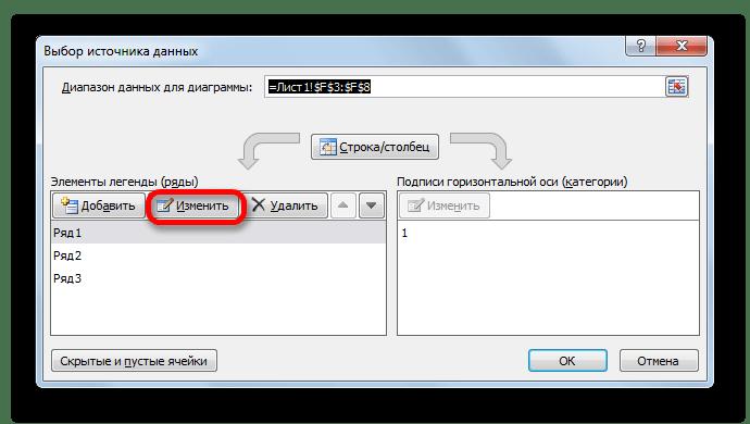 Выбор источника данных в Microsoft Excel