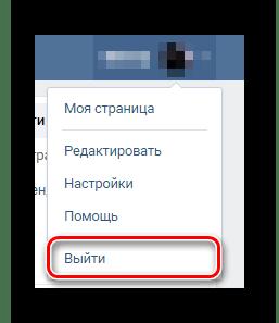 Выход со страницы вконтакте через браузер