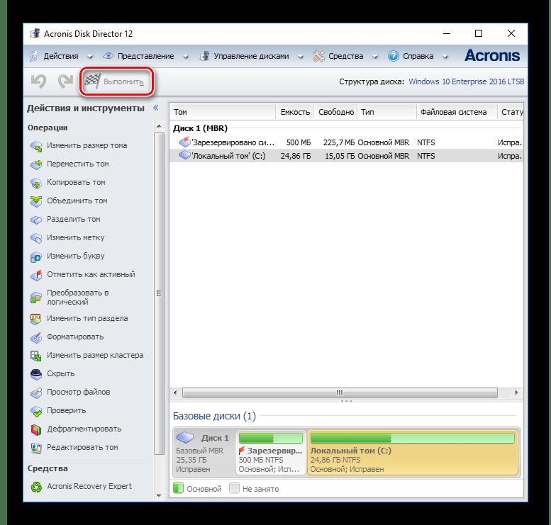 Выполнение задачи в Acronis Disk Director