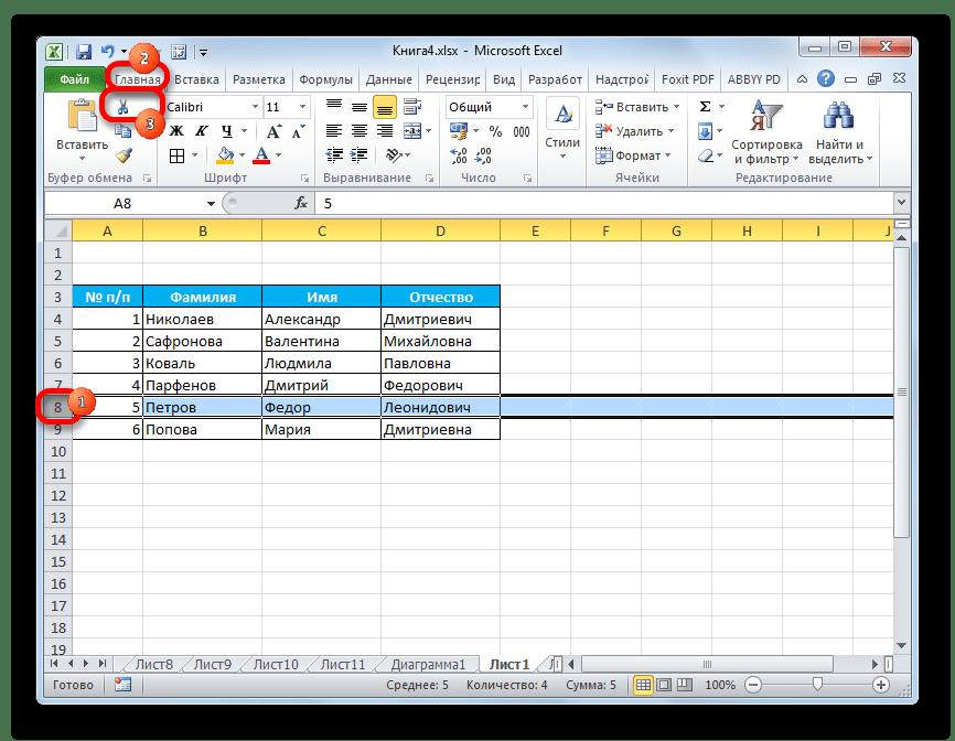 Вырезка строки в Microsoft Excel