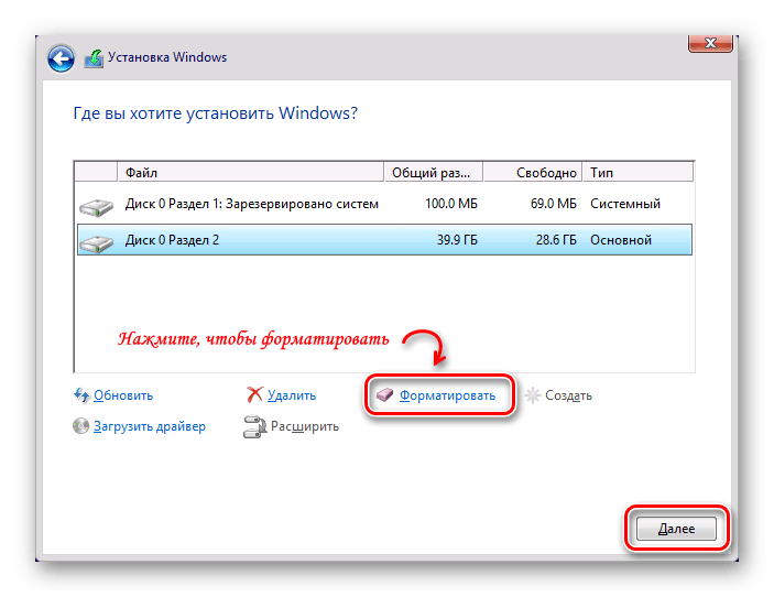 Windows 8 Выбор диска