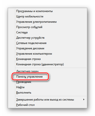 Windows 8 WinX Меню