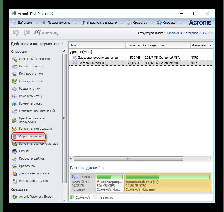 Запуск форматирования в Acronis Disk Director