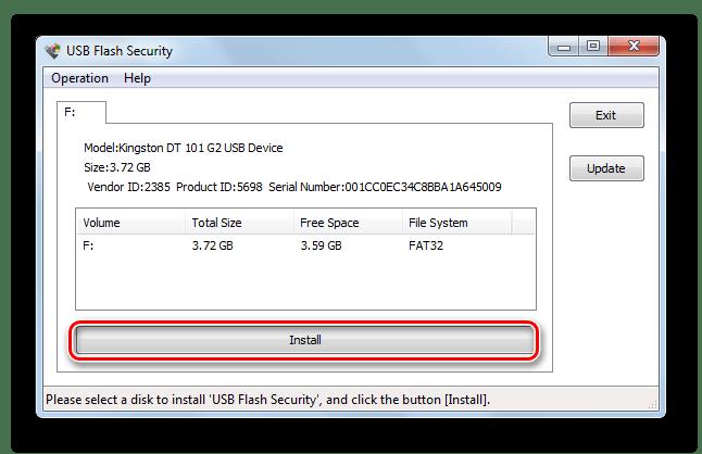 Запуск установки пароля