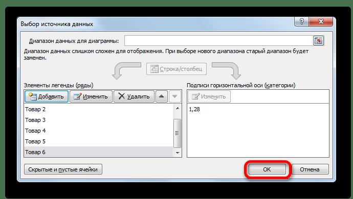 Завершение работы в окне выбора источника данных в Microsoft Excel
