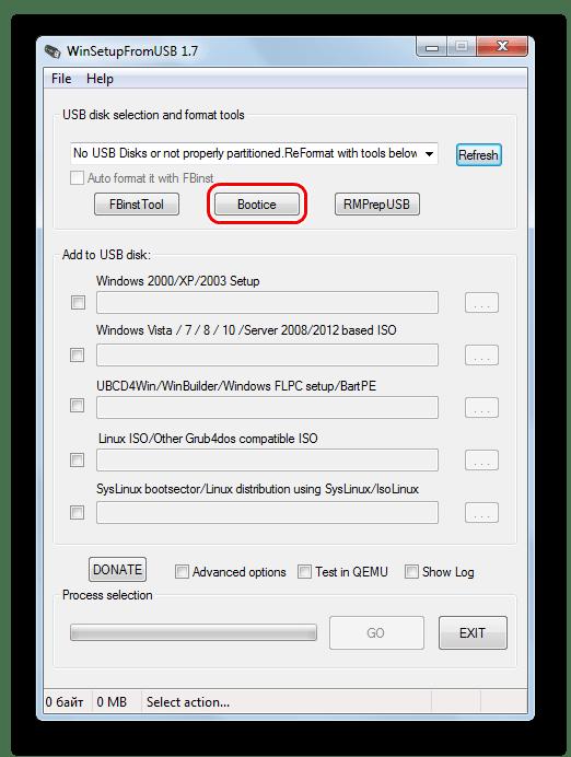 кнопка Bootice в WinSetupFromUsb