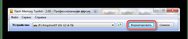кнопка форматировать в Flash Memory Toolkit