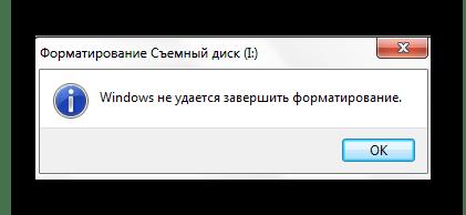 ошибка о невозможности форматирования