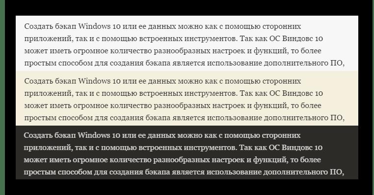 Фоны режима чтения в Яндекс.Браузере