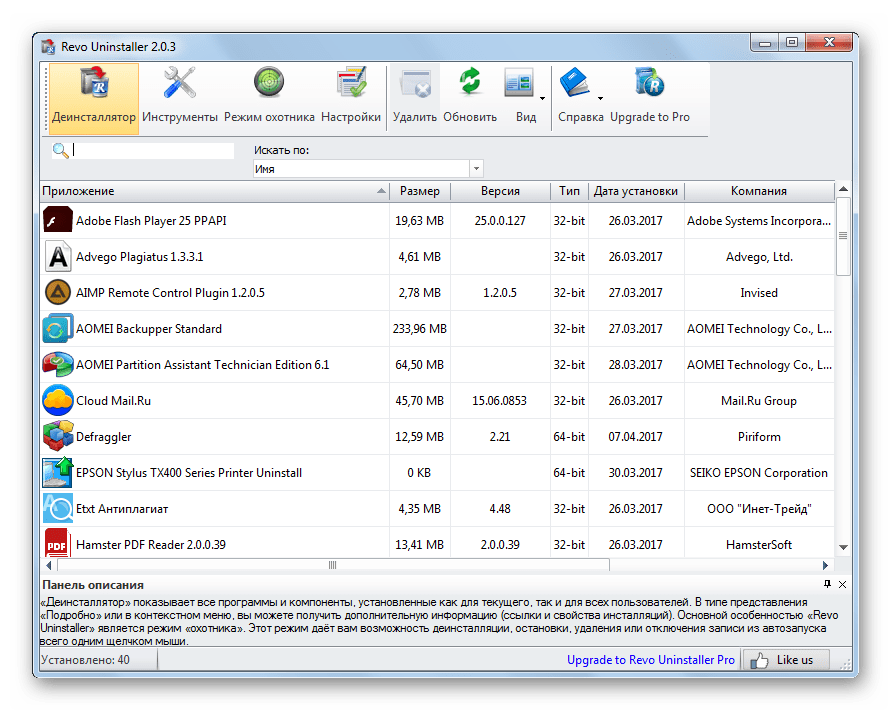 Главное окно программы Revo Uninstaller в ОС Windows 7
