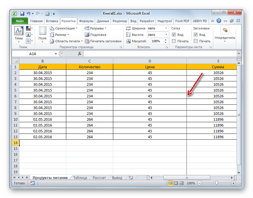 Граница печатных листов в Microsoft Excel