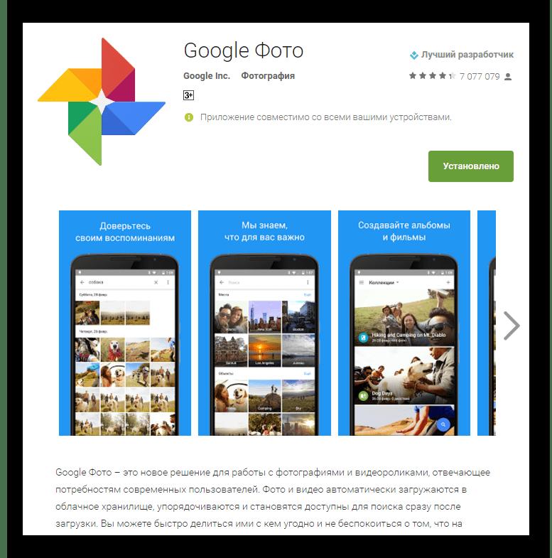 Гугл фото в Гугл плей
