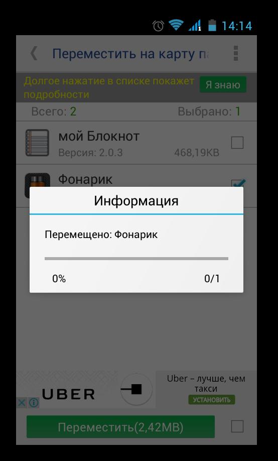 Информационное окно Переместить в SDCard