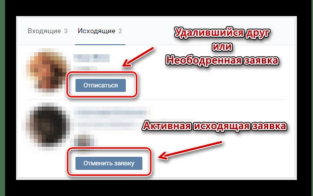Исходящий заявки в друзья ВКонтакте