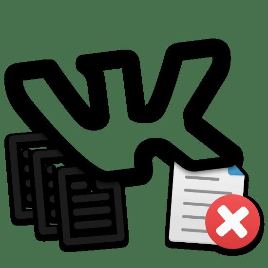 Как очистить стену ВКонтакте
