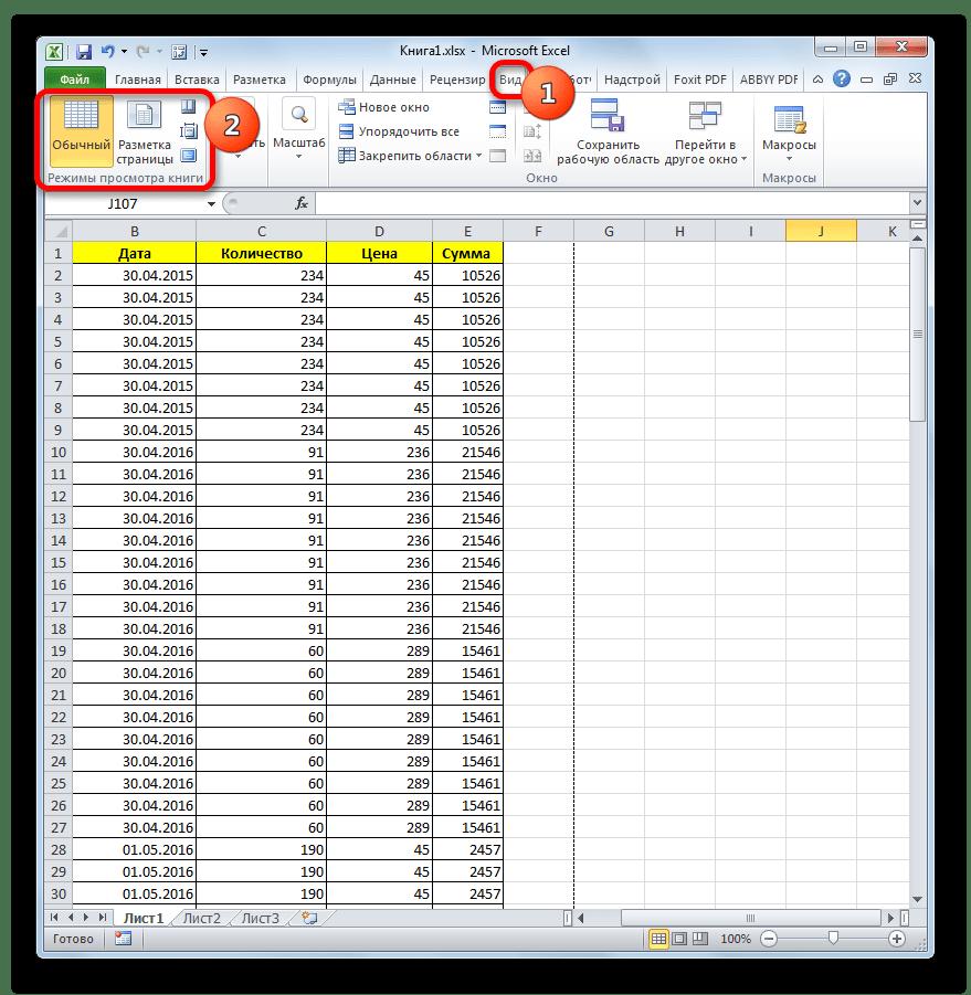 Кнопки переключения режимов просмотра документа во вкладке Вид в Microsoft Excel